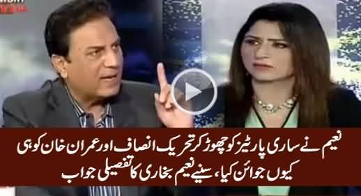 Naeem Bukhari Telling In Detail Why He Decided To Join PTI & Imran Khan