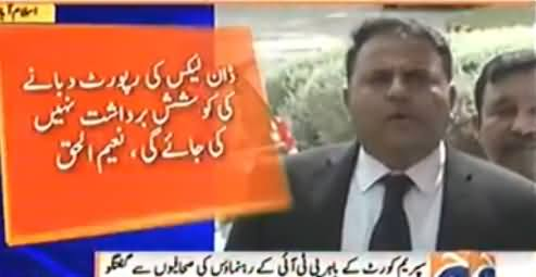 Naeem Ul Haq And Fawad Chaudhry Media Talk Outside Supreme Court
