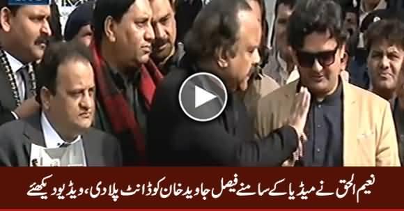 Naeem ul Haq Ne Media Ke Samne Faisla Javed Khan Ko Daant Dia