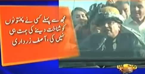 Naeem ul Haq Response on Asif Zardari's Statement Against Imran Khan