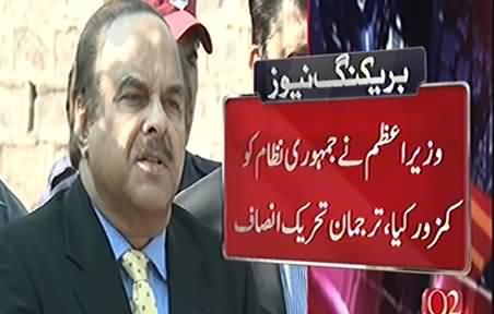 Naeem ul Haq Response on PM Nawaz Sharif's Current Statement