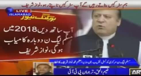 Naeem ul Haq Response To Nawaz Sharif's Criticism on PTI & Imran Khan