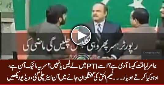Naeem ul Haq's Conversation Goes On Air About Amir Liaquat & Nabil Gabol