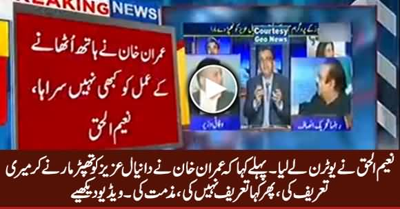 Naeem ul Haq Takes U-Turn And Says Imran Khan Didn't Praise Him on Slapping Daniyal Aziz