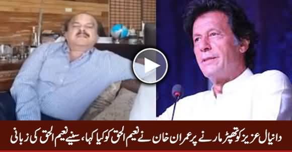 Naeem ul Haq Tells What Was Imran Khan's Reaction When He Slapped Daniyal Aziz