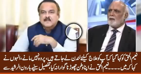 Naeem ul Haq Was Offered To Go London For Treatment But He Refused - Haroon Rasheed