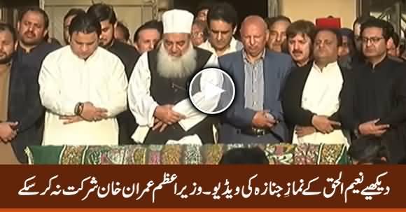 Naeem Ul Haqq Funeral Prayer, PM Imran Khan Didn't Attend His Friend's Funeral