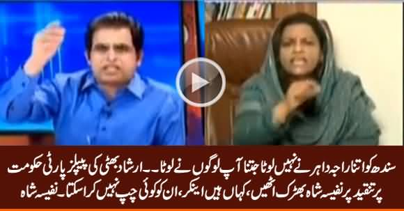 Nafisa Shah Gets Angry on Irshad Bhatti's Criticism on PPP Govt