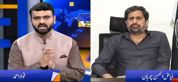 Nai Baat Fawad Ahmed Kay Sath (Exclusive Talk With Fayaz Chohan) - 26th August 2021