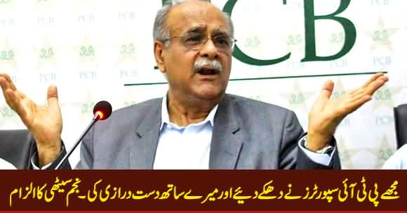 Najam Sethi Accuses PTI Supporters of Shoving And Manhandling Him Outside Oval