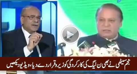 Najam Sethi Admits in Live Show That PMLN Govt Has Failed To Deliver