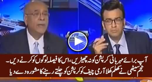 Najam Sethi Advises Army Chief Not To Touch The Corruption of Politicians