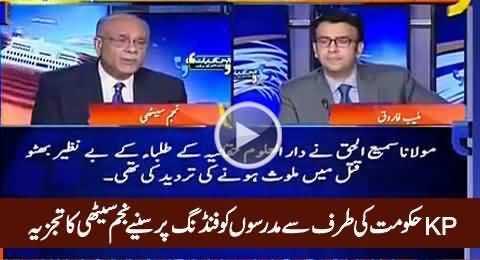 Najam Sethi Analysis on Funding To Madrassas in KPK By PTI Govt