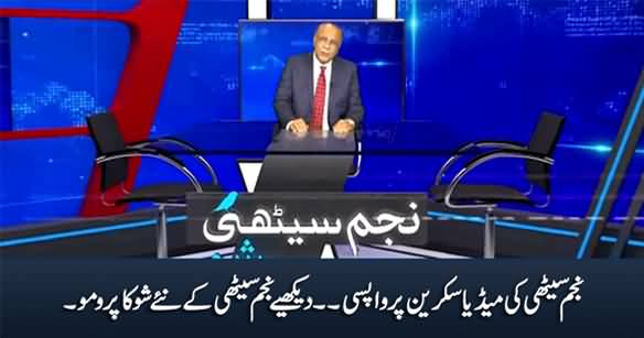 Najam Sethi Back To Media Screen, See Promo of Najam Sethi's New Show