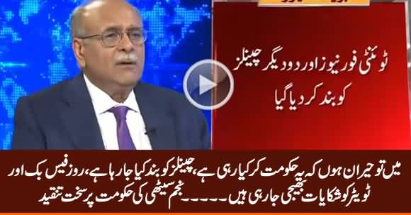 Najam Sethi Badly Bashing Govt On The Closure of 24 News & Other Channels