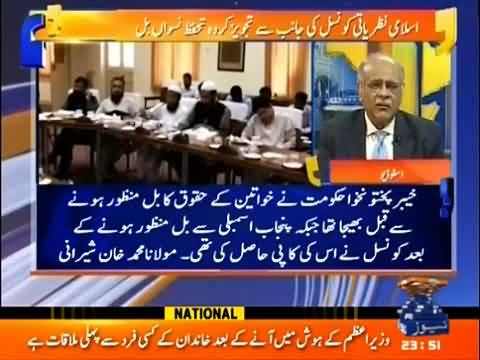 Najam Sethi Bashing Mullahs For Preparing Bill To Beat Women