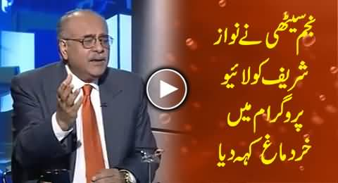 Najam Sethi Calls Nawaz Sharif