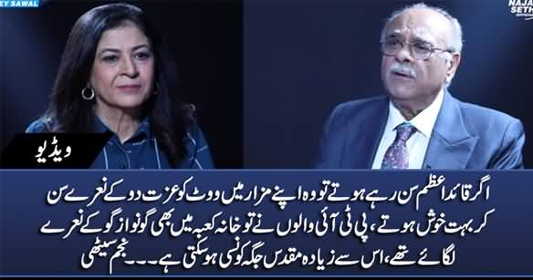 Najam Sethi Comments On Captain Safdar's Arrest And His Act Of Raising Slogans At Tomb Of Quaid