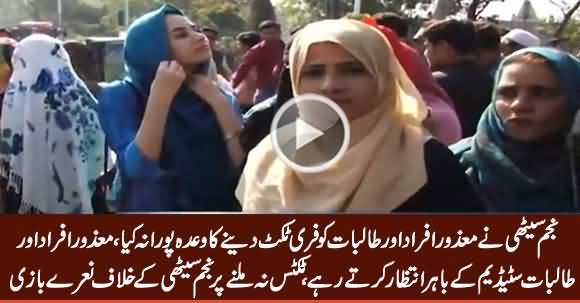 Najam Sethi Could Not Fulfill His Promise of Free Tickets for Disabled And Female Students