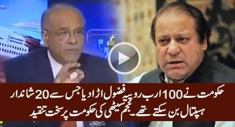 Najam Sethi Badly Criticizing Govt For Doing Useless Expenditures
