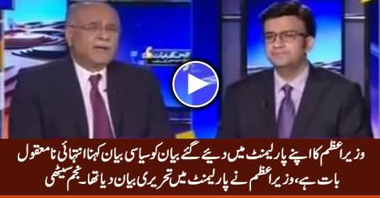 Najam Sethi Criticizing Nawaz Sharif For Saying His Statement In Parliament Was A Political Statement