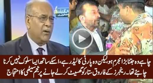 Najam Sethi Criticizing Rangers For Manhandling Farooq Sattar While Arresting