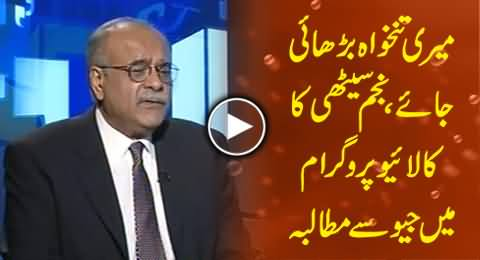 Najam Sethi Demands From Geo in Live Program to Increase His Salary