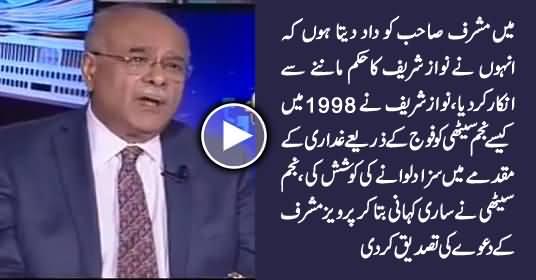 Najam Sethi Endorses Musharraf's Claim & Tells Full Story How Nawaz Sharif Tried To Punish Him