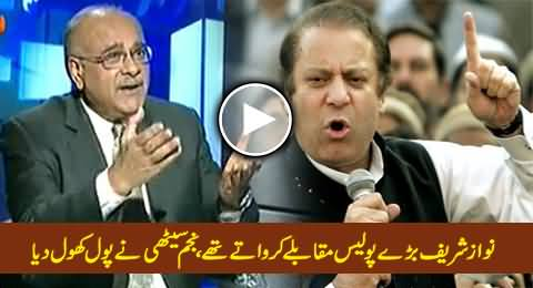 Najam Sethi Exposing Nawaz Sharif's Habit of Police Encounters