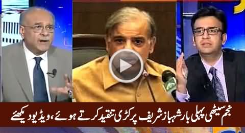 Najam Sethi First Time Criticizing Shahbaz Sharif & His Priorities