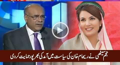 Najam Sethi Fully Supports Reham Khan's Entry In Politics & Declares It Good For Imran Khan