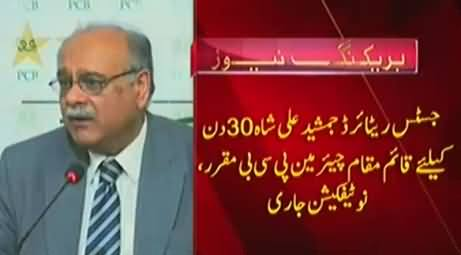 Najam Sethi Has Been Removed From PCB Chairmanship, Jamshaid Ali Shah New PCB Chairman