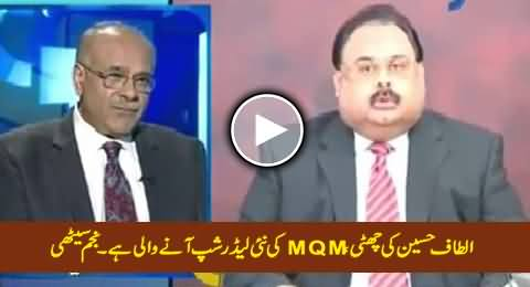 Najam Sethi Hints That Powerful Authorities Are Going to Kick Out Altaf Hussain From MQM