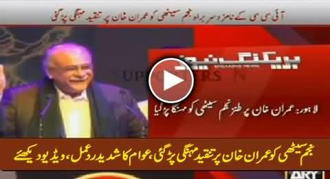 Najam Sethi in Trouble: Watch Reaction of Crowd When Najam Sethi Criticized Imran Khan