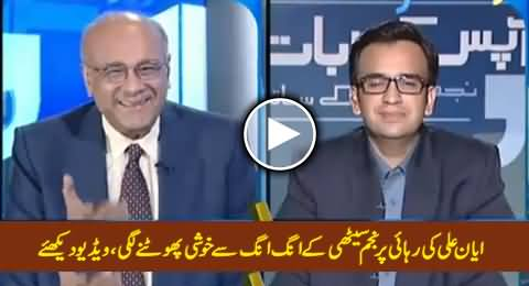 Najam Sethi Looking Extra Happy on the Release of Model Ayyan Ali