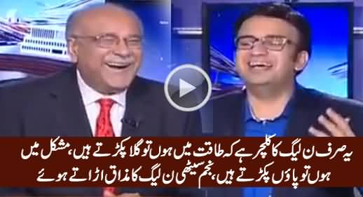 Najam Sethi Making Fun of PMLN on How Pervez Rasheed Met Khursheed Shah