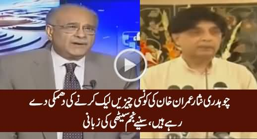 Najam Sethi on Chaudhry Nisar's Threat To Imran Khan of Leaking Something
