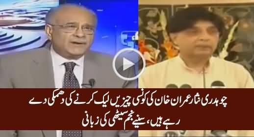 Najam Sethi on Chaudhry Nisar's Threat To Imran Khan of Leaking Something