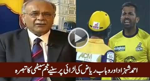 Najam Sethi Responce On Wahab Riaz And Ahmed Shahzad Fight