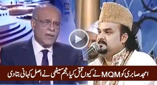 Najam Sethi Revealed Inside Story Why MQM Killed Amjad Sabri