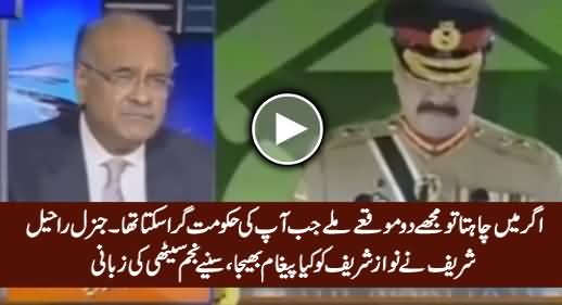 Najam Sethi Revealed What Message General Raheel Sharif Sent to Nawaz Sharif