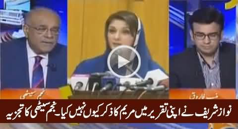 Najam Sethi Revealed Why Nawaz Sharif Didn't Mention Maryam in His Speech