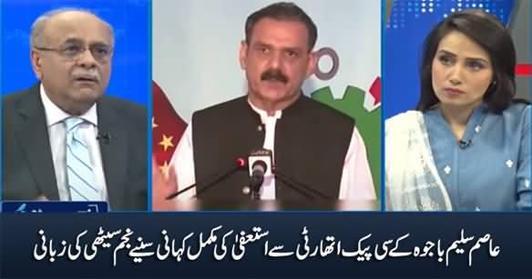 Najam Sethi Reveals Complete Story of Asim Saleem Bajwa's Resignation