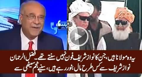 Najam Sethi Reveals How Fazal-ur-Rehman Is Getting Benefits From Nawaz Sharif
