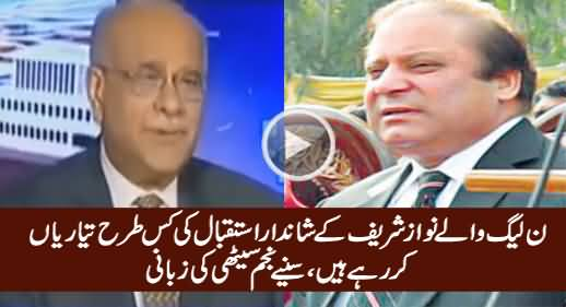 Najam Sethi Reveals How PMLN Planning To Welcome Nawaz Sharif