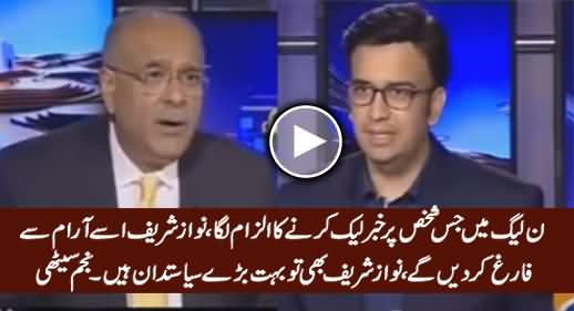 Najam Sethi Reveals Nawaz Sharif's Strategy Regarding Dawn Leaks