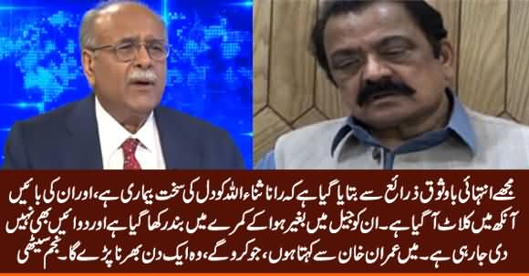 Najam Sethi Reveals That Rana Sanaullah's Condition Is Very Bad in Jail