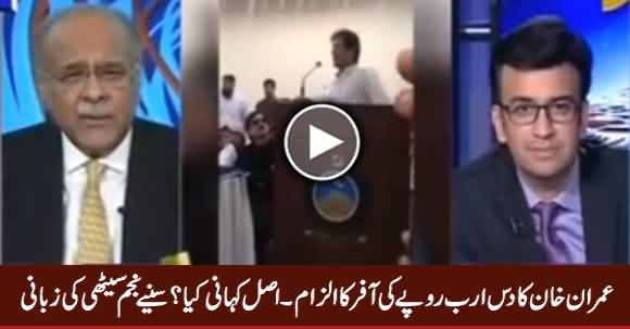 Najam Sethi Reveals The Actual Story Behind Imran Khan's Allegation of 10 Billion Rs. Offer