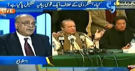 Najam Sethi Reveals the Hidden Hand Behind the Suspension of Imran Khan's Sit-in