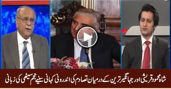 Najam Sethi Reveals The Reasons of Clash Between Shah Mehmood Qureshi & Jahangir Tareen